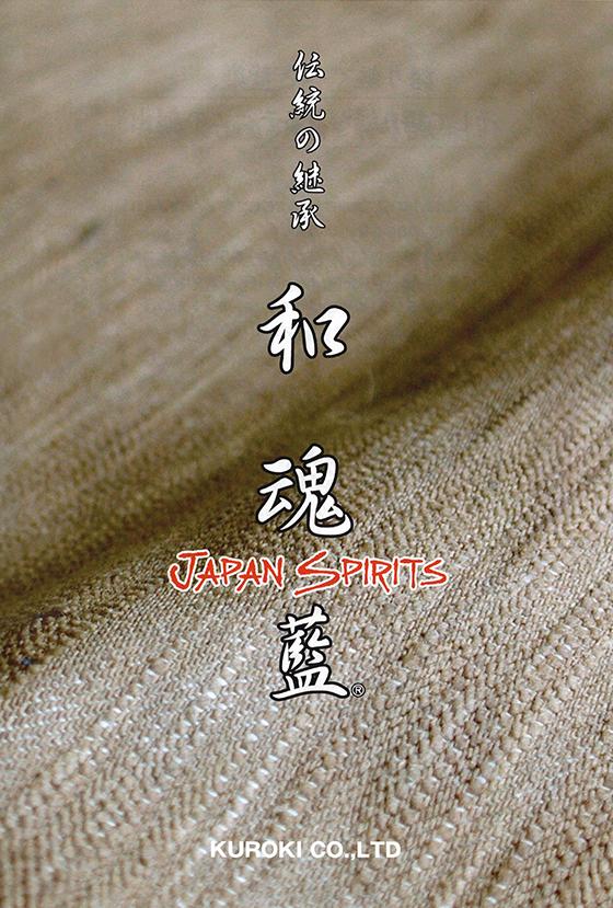 JAPAN SPIRITS  和魂藍 草木染め