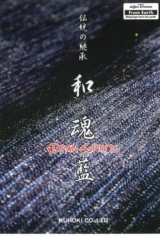 JAPAN SPIRITS  和魂藍 Indigo Dye